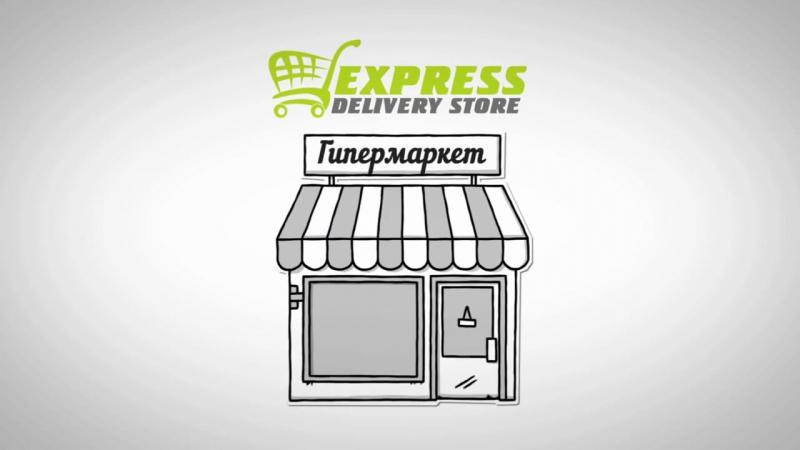 Видеоролик для интернет-магазина Express Delivery Store