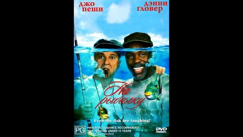 На рыбалку!(1997)/Gone Fishin' комедия. трейлер