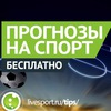 Прогнозы на спорт LiveSport.Ru
