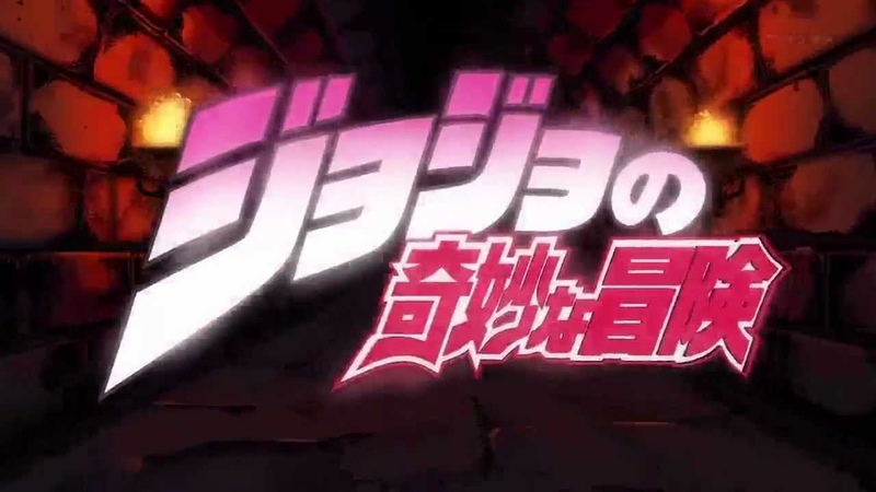 JOJO_OP ジョジョ〜その血の運命