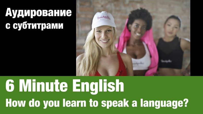 6 Minute English — How do you learn to speak a language? | Суфлёр — аудирование по английскому языку