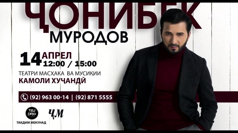 Концерт Джонибека Муродова 14 апреля в 12:00 и 15:00 в театре Камоли Худжанди (Организатор TAJ PRO company)