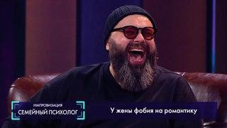 Импровизация «Семейный психолог» с Максимом Фадеевым. 4 сезон, 3 серия (80)