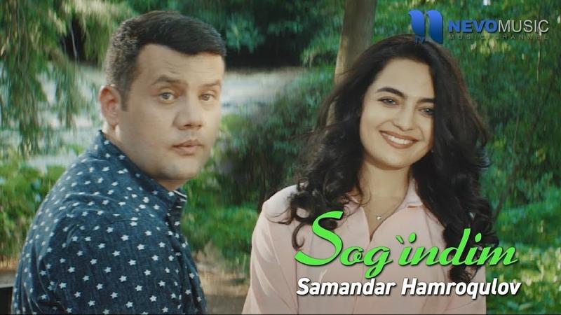 Samandar Hamroqulov - Sog'indim (Official Music Video)