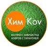 Химчистка ковров в Нижнем Новгороде | ХимKov