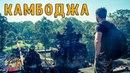 Камбоджа ^ Озеро Тонлесап Ангкор