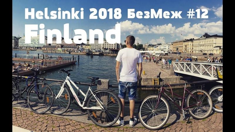 Повернення в Гельсінки Фінляндія 2018 Паром Мегастар та прогулянка по місту Без Меж 12