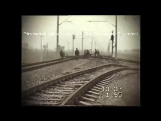 Чечня 1994 г. Памяти Юры Родионова ОМОН при УВД Саратовской области.