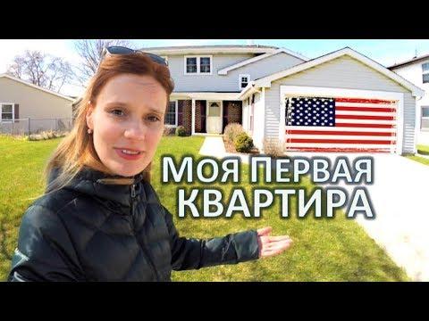 МОЯ ПЕРВАЯ КВАРТИРА В США АМЕРИКАНСКАЯ РОДИНА ЖИЗНЬ В АМЕРИКЕ