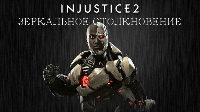 Injustice 2 - Киборг (зеркальное столкновение) - Intros & Clashes (rus)