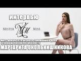 Интервью с участниками: Маргарита Окольнишникова