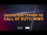Закрытый турнир по Call of Duty: WWII в Cyberspace 25 ноября