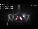 Клуб виртуальной реальности RevolVR