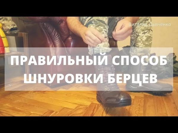 Совет: Правильная шнуровка армейских берцев
