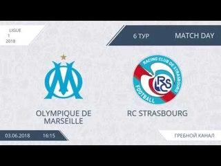 Olympique de Marseille 0:1 RC Strasbourg, 6 тур (Фр)