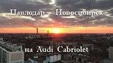 Павлодар - Новосибирск на Audi Cabriolet