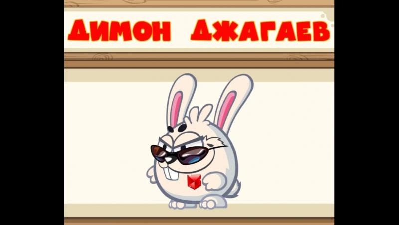 Мульт С днём рождения, Димон Джагаев! (World Wormix)