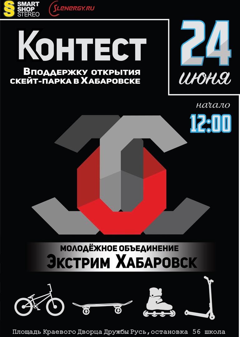 """Афиша Хабаровск Контест на ДК """"Русь"""""""