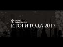 Итоги года- 2017