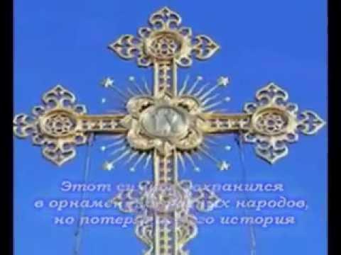 Трёхлистник - старинный боевой символ Славяно-Ариев.mp4