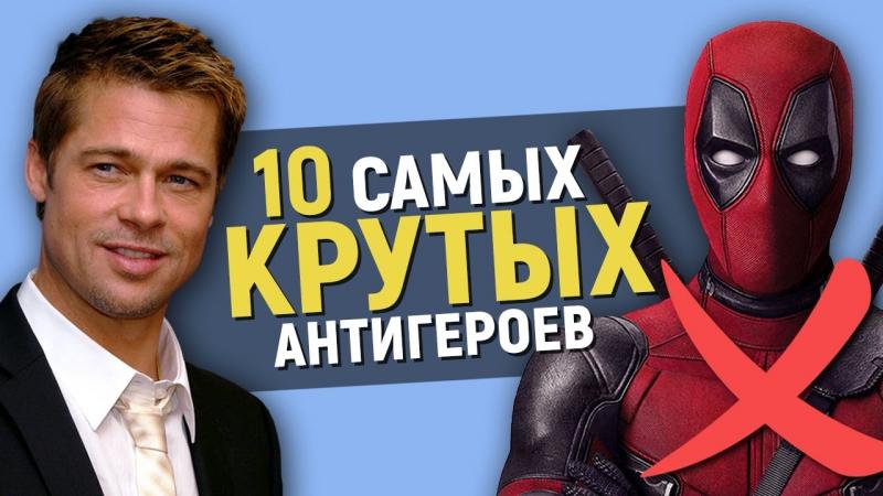 ТОП 10 фантастических АНТИГЕРОЕВ!
