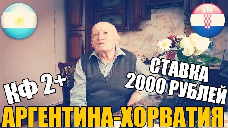 АРГЕНТИНА-ХОРВАТИЯ | СТАВКА 2000 РУБЛЕЙ | ПРОГНОЗ ДЕДА ФУТБОЛА | ЧМ 2018 |