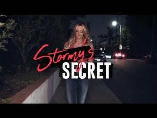 Stormy daniels / stormy's secret / huge tits blonde milf