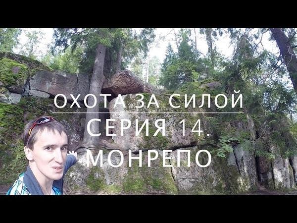 Охота за силой Серия 14 Монрепо Родогой Орлов
