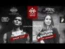 Live: 16-й Фестиваль Татуировки. Москва. С-Петербург.
