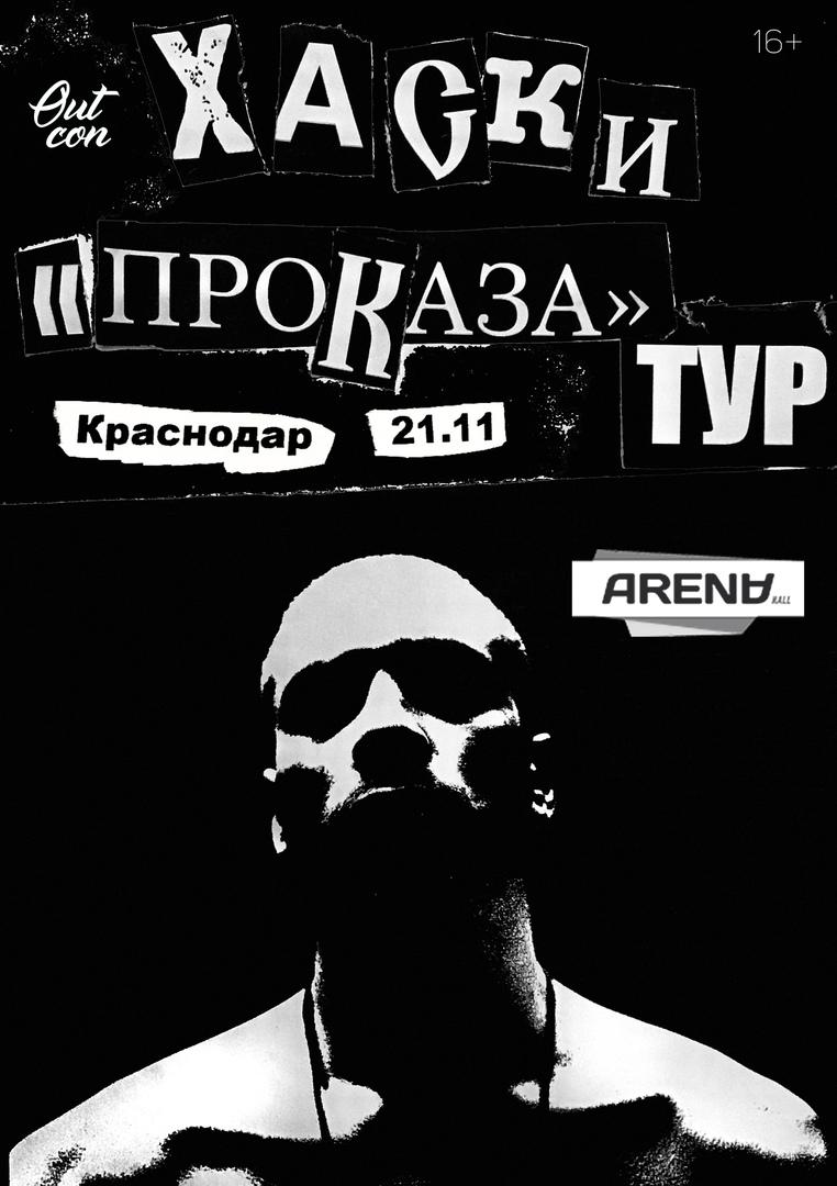 Афиша Краснодар ХАСКИ / 21 ноября / Краснодар / ARENA HALL