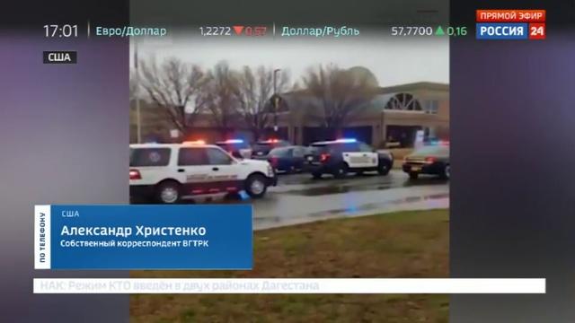 Новости на Россия 24 • В американском Мэриленде произошла стрельба в школе