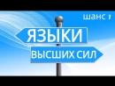 Языки Высших Сил - Ищущим Путь, шанс 1
