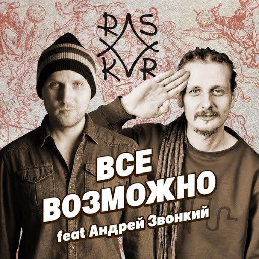RasKar альбом Все возможно (feat. Андрей Звонкий)