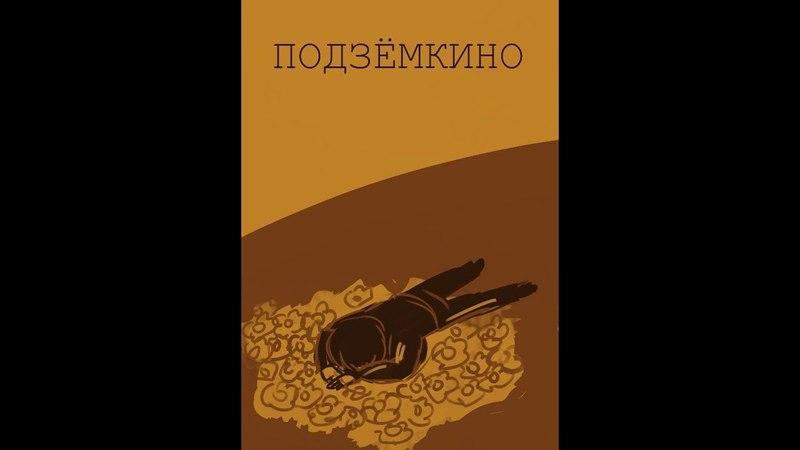Podzemkino au themes | Подземкино ау саундтреки (Read the description)