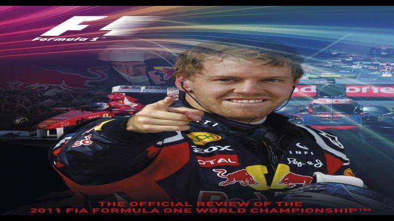 Формула 1. 2011 г. Обзор сезона.