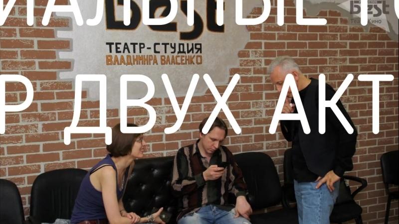 Открытый урок в студии актерского мастерства Владимира Власенко (в гостях: кастинг-директор ТВ3 и театр двух актеров)