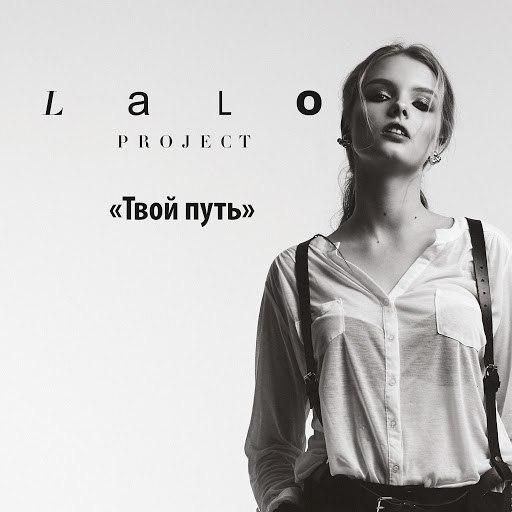 Lalo Project альбом Твой путь