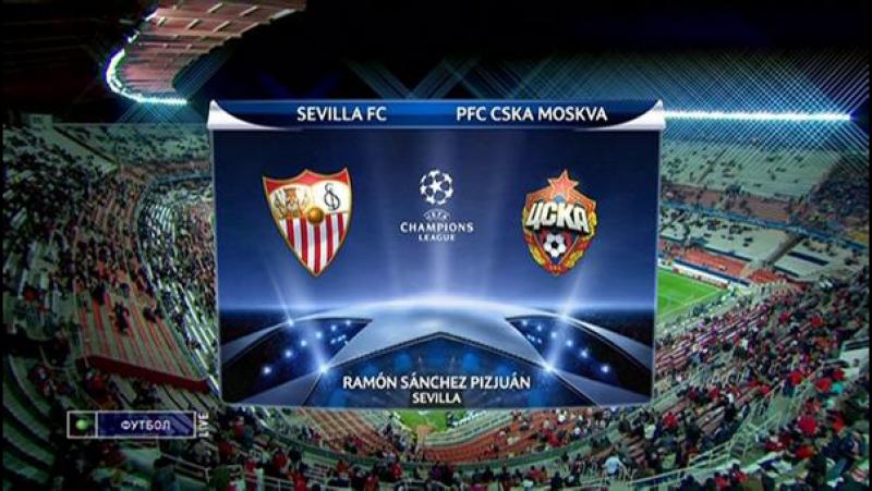 Севилья (Испания) ЦСКА (РОССИЯ) 1-2; Лига чемпионов 2009-2010; 1\8 финала; стадион Рамон Санчес Писхуан (16.03.2010)
