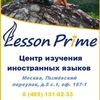 Lesson Prime | Центр иностранных языков