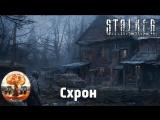 ☢ S.T.A.L.K.E.R. - Схрон (Россия) 720HD