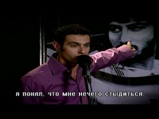 Израильский сериал - Дани Голливуд s02 e67 с субтитрами на русском языке