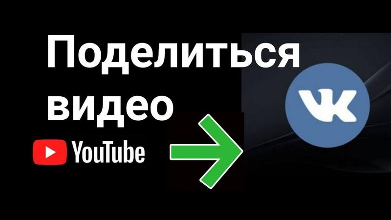 Как поделиться видео с You Tube на стене VK