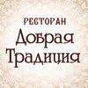 """Ресторан """"Добрая традиция"""" Новосибирск"""