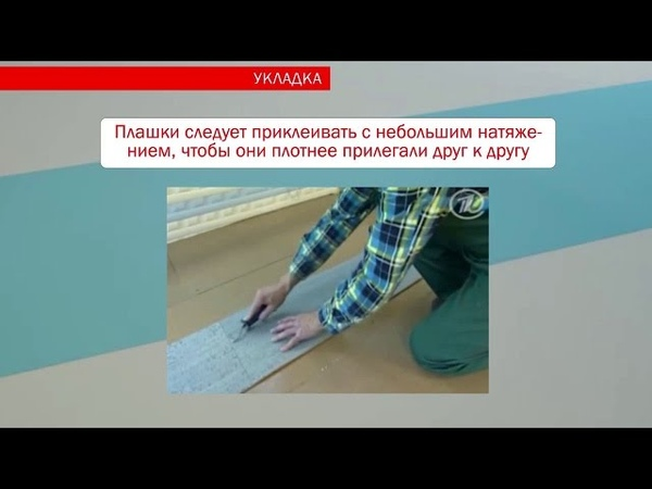 Укладка напольной пробки на клей. Пошаговая видео инструкция.