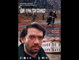 Две луны, три солнца (1998) драма, реж. Р. Балаян
