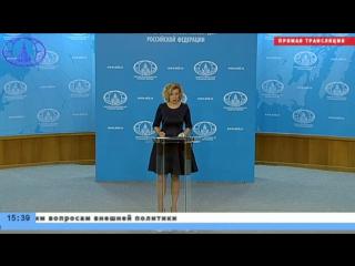 Брифинг официального представителя МИД России М.В.Захаровой, 2 ноября 2017 года