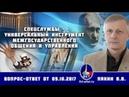 Валерий Пякин Спецслужбы универсальный инструмент межгосударственного общения и управления