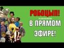 Робоцып в прямом эфире 1-3 сезон