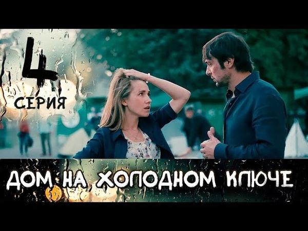 ДОМ НА ХОЛОДНОМ КЛЮЧЕ. СЕРИЯ 4 ≡ THE HOUSE AT THE COLD SPRING. EPISODE 4 (Eng Sub)