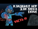 Russian Geek • Кладбище игр для Mega Drive (часть 2) Короче
